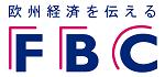 欧州経済ニュース|FBC